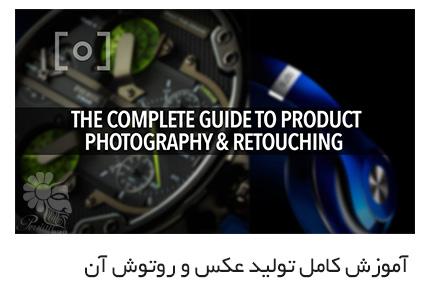 دانلود آموزش کامل تولید عکس و روتوش آن - The Complete Guide To Product Photography & Retouching
