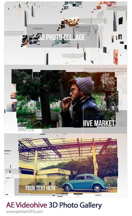 دانلود پروژه آماده افترافکت نمایش گالری تصاویر با افکت سه بعدی از ویدئوهایو - Videohive 3D Photo Gallery