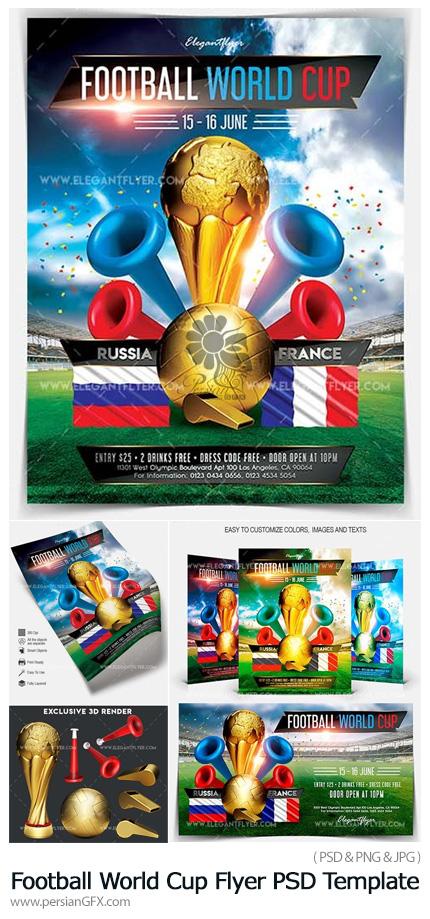 دانلود المان های لایه باز ساخت فلایر جام جهانی فوتبال شامل جام طلا، توپ فوتبال، سوت داور و ... - Football World Cup Flyer PSD Template
