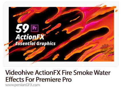 دانلود مجموعه افکت های آماده ActionFX شامل آتش، دود و آب برای پریمیر از ویدئوهایو - Videohive ActionFX Fire Smoke Water Effects For Premiere Pro