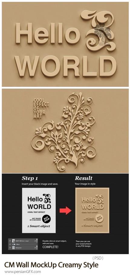 دانلود موکاپ سه بعدی کردن متن و اشکال روی دیوار - CM Wall MockUp Creamy Style