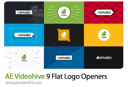 دانلود 9 اوپنر آماده افترافکت لوگوهای تخت به همراه آموزش ویدئویی از ویدئوهایو - Videohive 9 Flat Logo Openers