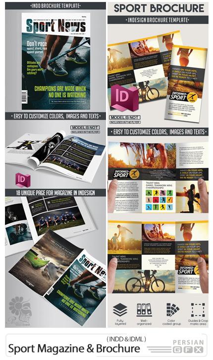 دانلود قالب ایندیزاین مجله و بروشور سه لت ورزشی - Sport Magazine And Tri-Fold Brochure Indesign Template