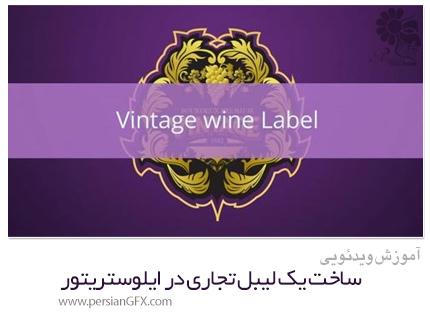 دانلود آموزش ساخت یک لیبل تجاری در ایلوستریتور - Skillshare The Illustrator Series Creating A Vintage Wine Label