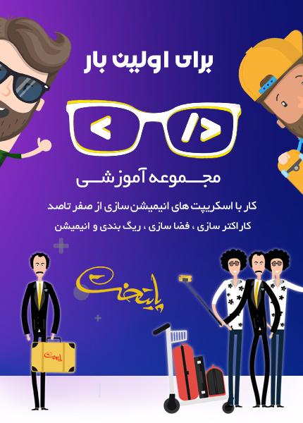 پکیج آموزشی کار با اسکریپت های انیمیشن سازی حرفه ای در افتر افکت از صفر تا صد به زبان فارسی