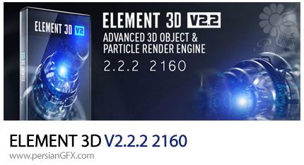 دانلود پلاگین المنت تری دی ELEMENT 3D V2.2.0.2147 And v2.2.2 2160 - نسخه ی کامل - به همراه آموزش ویدئویی و رفع مشکلات نصب - فارسی