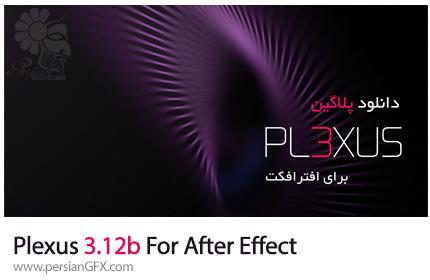 دانلود پلاگین Plexus 3.12b برای افترافکت - Plexus 3.12b For After Effect