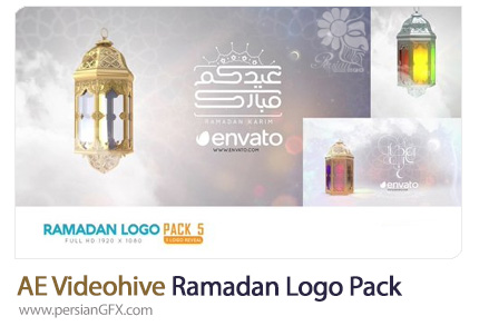 دانلود پروژه آماده افترافکت نمایش لوگوی ماه رمضان و عید مبارک از ویدئوهایو - Videohive Ramadan Logo Pack