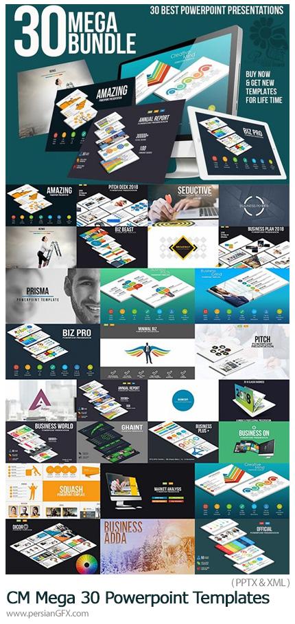 دانلود 30 قالب آماده تجاری پاورپوینت - CM Mega Bundle 30 Powerpoint Templates