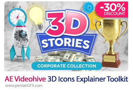 دانلود مجموعه آیکون متحرک سه بعدی برای ساخت انیمیشن موشن گرافیک در افترافکت به همراه آموزش ویدئویی از ویدئوهایو - Videohive 3D Stories Icons Explainer Toolkit