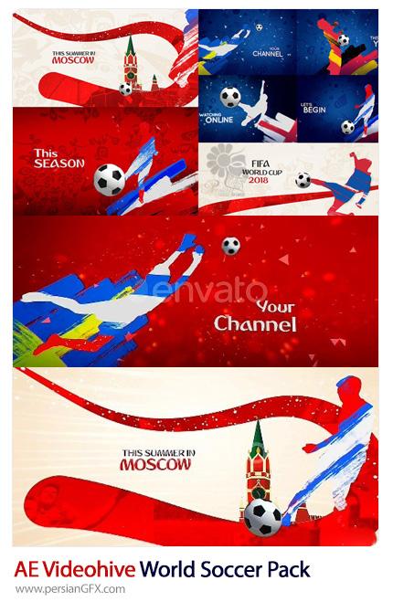 دانلود مجموعه پروژه های آماده افترافکت، ترانزیشن، اینترو و نمایش لوگوی جام جهانی فوتبال از ویدئوهایو - Videohive World Soccer Pack