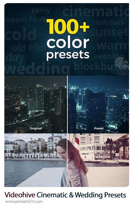 دانلود بیش از 100 پریست رنگی سینمایی و عروسی برای پریمیر از ویدئوهایو - Videohive 3in1 Pack 100 Cinematic And Wedding Color Presets