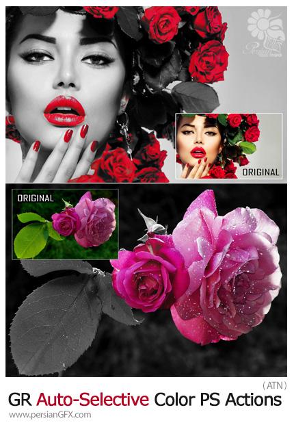 دانلود اکشن فتوشاپ انتخاب رنگ خاص در تصاویر از گرافیک ریور - Graphicriver Auto-Selective Color 12 Photoshop Actions