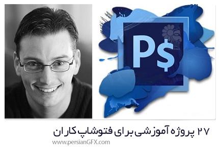 دانلود 27 پروژه آموزشی برای فتوشاپ کاران از یودمی - Udemy 27 Photoshop Projects For Busy Entrepreneurs