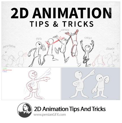 دانلود آموزش تکنیک های ساخت انیمیشن دو بعدی از لیندا - Lynda 2D Animation Tips And Tricks