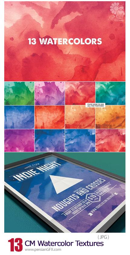 دانلود 13 تکسچر آبرنگی با کیفیت - CM Watercolor Textures