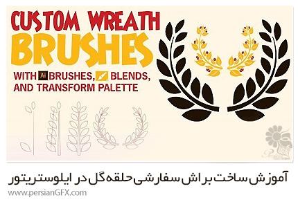 دانلود آموزش ساخت براش سفارشی حلقه گل در ایلوستریتور از یودمی - Udemy Custom Wreath Brushes In Adobe Illustrator