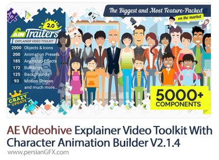دانلود کیت طراحی موشن گرافیک و ساخت انیمیشن از ویدئوهایو - Videohive Explainer Video Toolkit With Character Animation Builder v.2.1.4