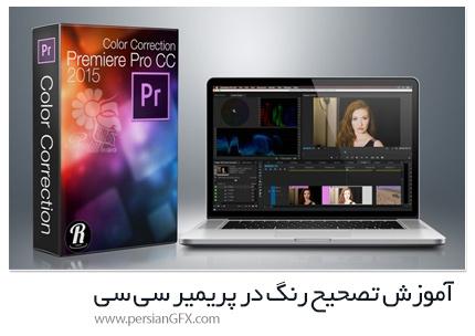 دانلود آموزش تصحیح رنگ در پریمیر سی سی - Ripple Training Color Correction In Premiere Pro CC