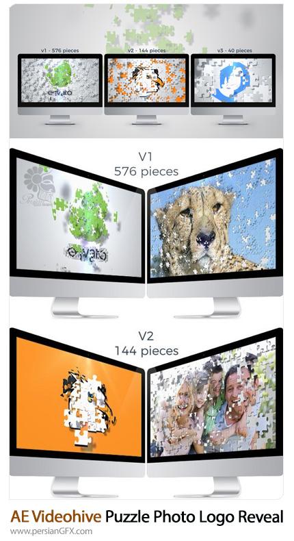 دانلود پروژه آماده افترافکت نمایش لوگو و تصاویر با افکت پازلی از ویدئوهایو - Videohive Puzzle Photo Logo Reveal Pack