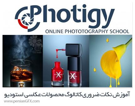 دانلود آموزش نکات ضروری کاتالوگ محصولات عکاسی استودیو با Alex Koloskov - Photigy Studio Product Photography Essentials