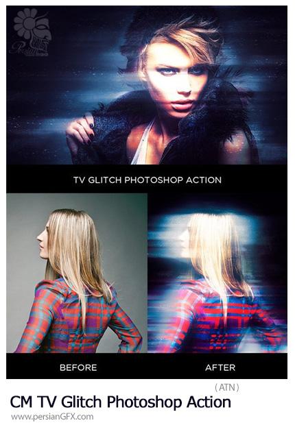 دانلود اکشن فتوشاپ ایجاد افکت گلیچ بر روی تصاویر - CM TV Glitch Photoshop Action
