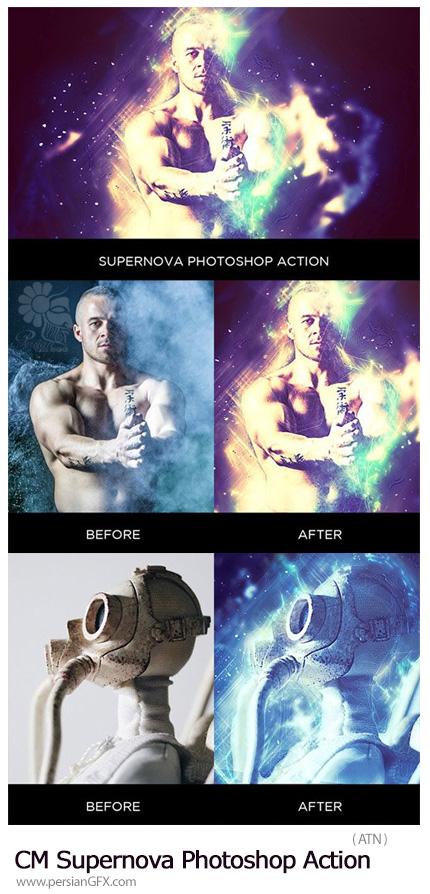 دانلود اکشن فتوشاپ ایجاد افکت نورهای فضایی بر روی تصاویر - CM Supernova Photoshop Action