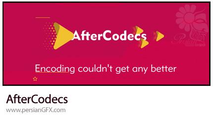 دانلود پلاگین افترافکت AfterCodecs برای کاهش سایز و خروجی mp4 - AfterCodecs v1.3.6 For After Effect And Premiere Pro