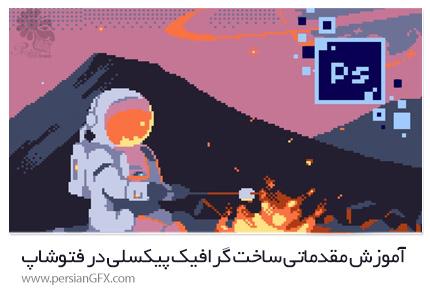 دانلود آموزش مقدماتی ساخت گرافیک پیکسلی در فتوشاپ از یودمی - Udemy Pixel Art In Adobe Photoshop For Beginners