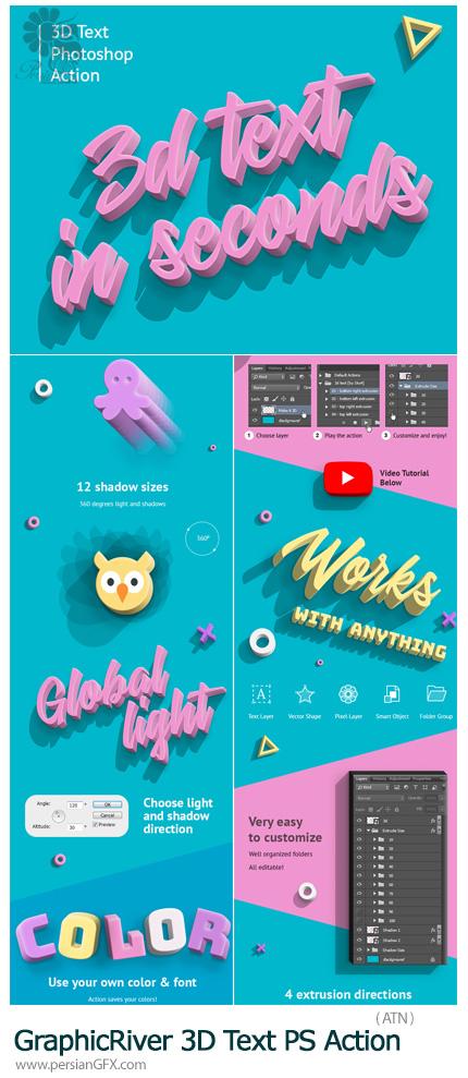 دانلود اکشن فتوشاپ سه بعدی کردن متن به همراه آموزش ویدئویی  - GraphicRiver 3D Text PS Action