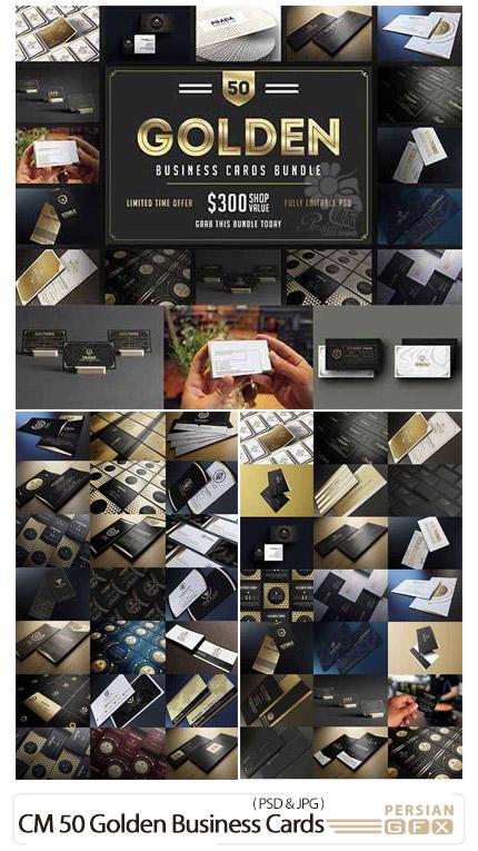 دانلود 50 کارت ویزیت لایه باز طلایی - CM 50 Golden Business Cards Bundle