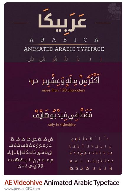 دانلود پروژه آماده افترافکت متحرک سازی متن فارسی در افترافکت به همراه آموزش ویدئویی از ویدئوهایو - Videohive Arabica Animated Arabic Typeface