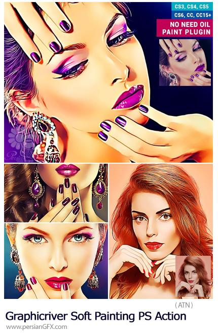 دانلود اکشن فتوشاپ تبدیل تصاویر به نقاشی حرفه ای از گرافیک ریور - Graphicriver Soft Painting Photoshop Action