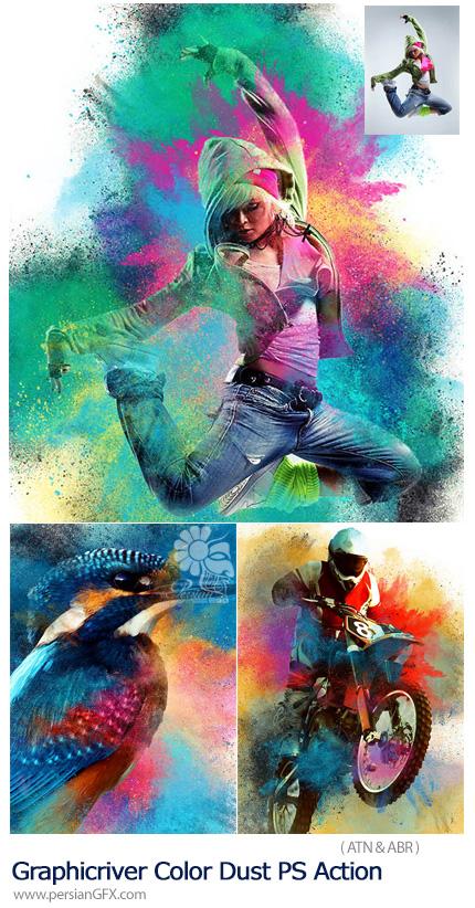 دانلود اکشن فتوشاپ ایجاد افکت گرد و غبار رنگارنگ بر روی تصاویر به همراه آموزش ویدئویی از گرافیک ریور - Graphicriver Color Dust Photoshop Action