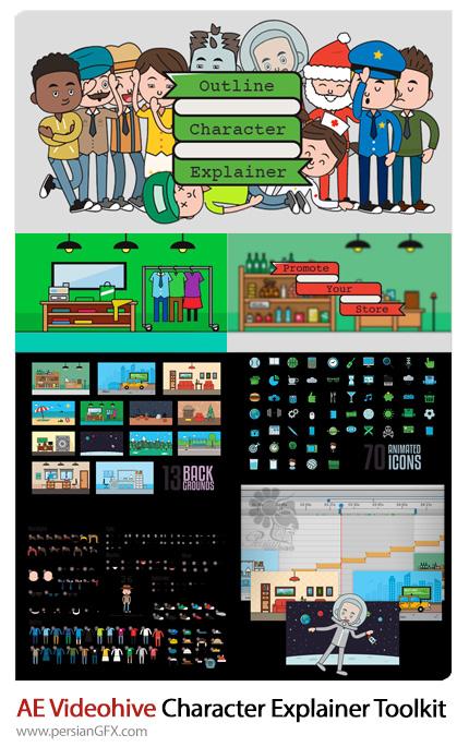 دنلود المان و کاراکترهای کارتونی برای ساخت تیزر موشن گرافیک در افترافکت از ویدئوهایو - Videohive Videohive Outline Character Explainer Toolkit