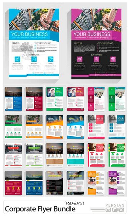 دانلود مجموعه قالب لایه باز فلایرهای تجاری متنوع - Corporate Flyer Bundle