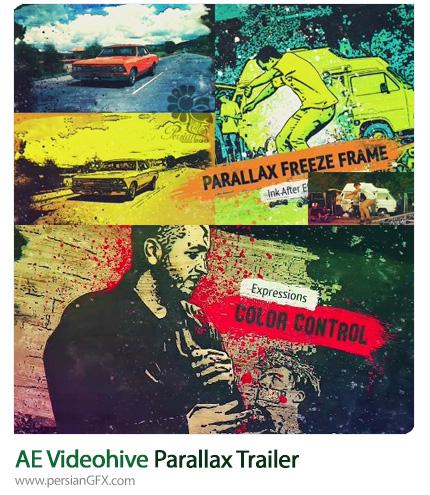 دانلود پروژه آماده افترافکت تریلر پارالاکس با افکت فریز کردن قسمتی از فیلم از ویدئوهایو - Videohive Parallax Trailer