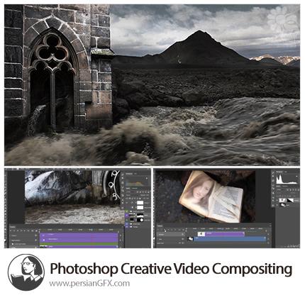 دانلود آموزش ایجاد افکت های تصویری و موشن گرافیک برای ویدئو در فتوشاپ از لیندا - Lynda Photoshop Creative Video Compositing