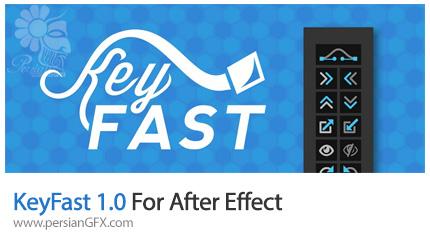 دانلود اسکریپت ساخت کی فریم سریع در افتر افکت - KeyFast 1.0 For After Effect