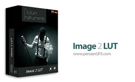 دانلود نرم افزار اصلاح رنگ تصاویر - Picture Instruments Image 2 LUT Pro v1.0.8 x64