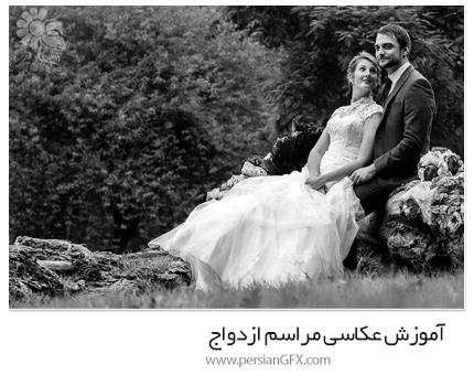 دانلود آموزش عکاسی مراسم ازدواج - Wedding Photography Communication And Planning