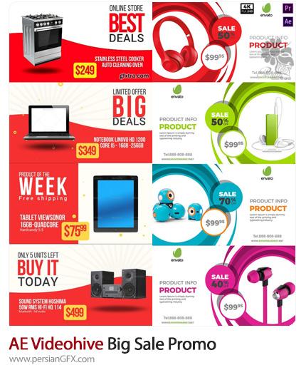 دانلود پروژه آماده افترافکت تیزر تبلیغاتی فروش ویژه محصولات به همراه آموزش ویدئویی از ویدئوهایو - Videohive Big Sale Promo