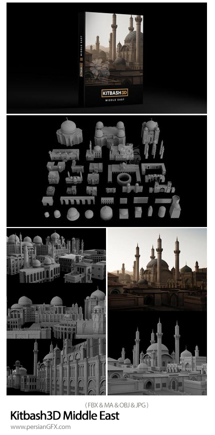 دانلود المان های آماده سه بعدی برای ساخت مساجد، مقبرههای باستانی و کاخها به سبک معماری خاورمیانه - Kitbash3D Middle East