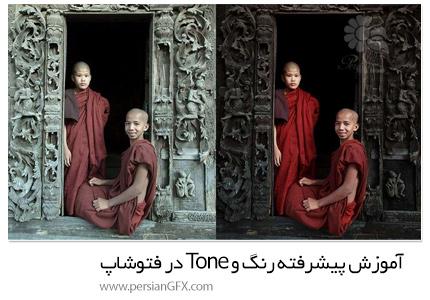 دانلود آموزش پیشرفته تنظیم رنگ و Tone در فتوشاپ - CreativeLIVE Photoshop Mastery Color And Tone