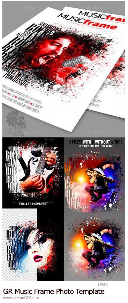 دانلود قالب لایه باز فریم عکس موزیک برای ساخت پوستر از گرافیک ریور - Graphicriver Music Frame Photo Template