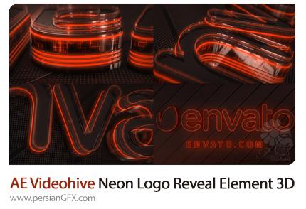 دانلود پروژه آماده افترافکت نمایش لوگوی نئونی با افکت سه بعدی از ویدئوهایو - Videohive Neon Logo Reveal Element 3D