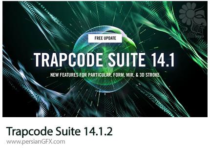 دانلود پلاگین های Trapcode Suite برای ویندوز و مک به همراه آموزش ویدئویی - Trapcode Suite 14.1.2
