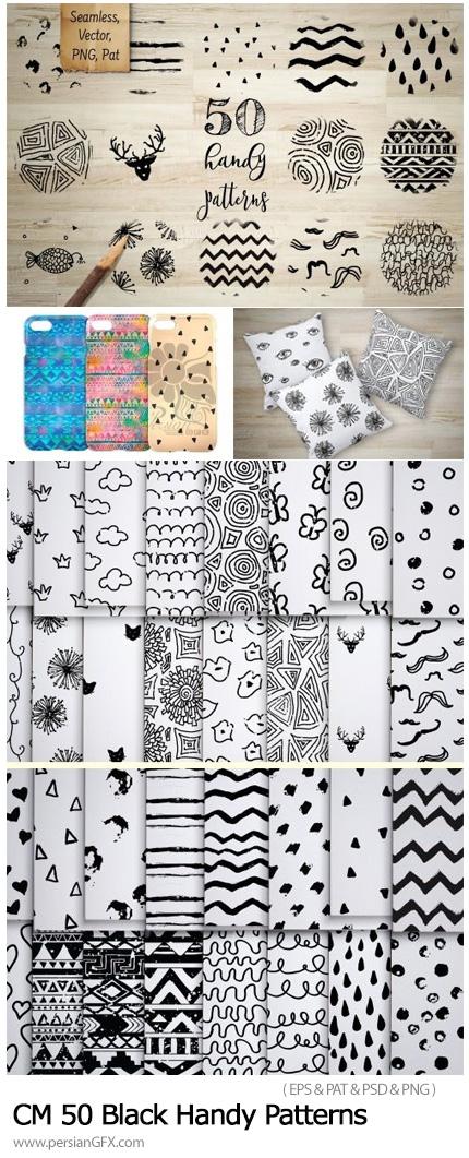 دانلود 50 پترن وکتور و فتوشاپ  با طرح های دست کشیده فانتزی - CM 50 Black Handy Patterns