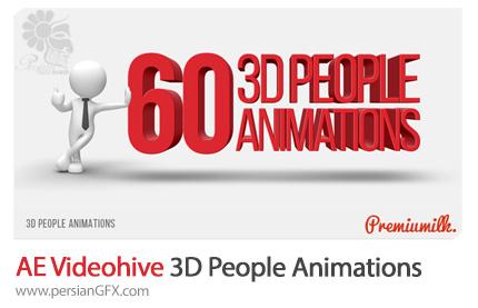 دانلود پروژه آماده افترافکت آدمک های سه بعدی متحرک برای ساخت انیمیشن به همراه آموزش ویدئویی از ویدئوهایو - Videohive 3D People Animations