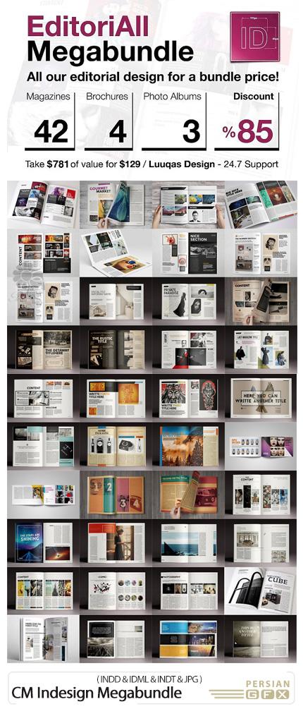 دانلود مجموعه قالب ایندیزاین مجله، بروشور و آلبوم عکس - CreativeMarket Indesign EditoriAll Megabundle